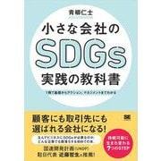 小さな会社のSDGs実践の教科書 1冊で基礎からアクション、マネジメントまでわかる(翔泳社) [電子書籍]