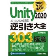 現場ですぐに使える!Unity 2020逆引き大全303の極意(秀和システム) [電子書籍]