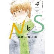 NとS(4)(講談社) [電子書籍]