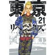東京卍リベンジャーズ(21)(講談社) [電子書籍]
