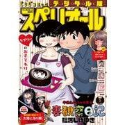 ビッグコミックスペリオール 2021年5号(2021年2月12日発売)(小学館) [電子書籍]