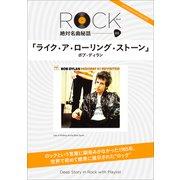 「ライク・ア・ローリング・ストーン」ロック絶対名曲秘話3 ~Deep Story in Rock with Playlist~(小学館) [電子書籍]