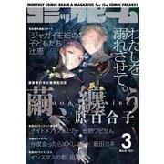 【電子版】月刊コミックビーム 2021年3月号(KADOKAWA) [電子書籍]