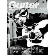 ギター・マガジン 2021年3月号(リットーミュージック) [電子書籍]