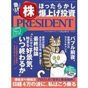 PRESIDENT 2021年3月5日号(プレジデント社) [電子書籍]