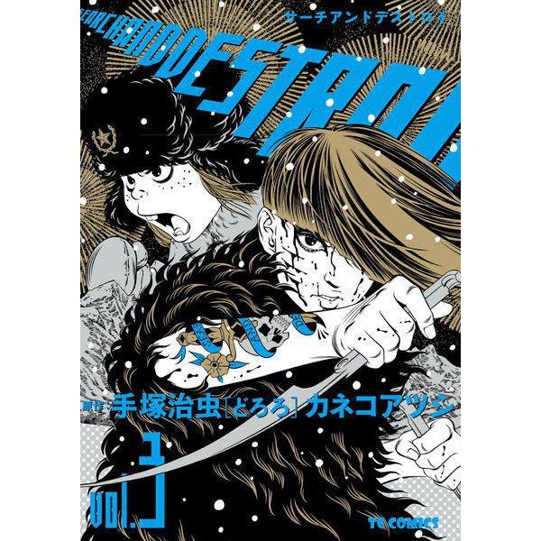 サーチアンドデストロイ 3(マイクロマガジン社) [電子書籍]