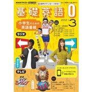 NHKテレビ・ラジオ 基礎英語0 2021年3月号(NHK出版) [電子書籍]