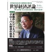 世界経済評論 2021年3/4月号(文眞堂) [電子書籍]