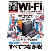 100%ムックシリーズ Wi-Fiがまるごとわかる本 2021(晋遊舎) [電子書籍]