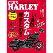 CLUB HARLEY 2021年3月号 Vol.248(エイ出版社) [電子書籍]