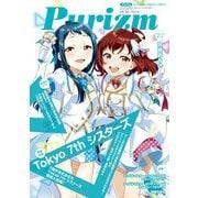 Purizm(プリズム) Vol.2 (巻頭特集)Tokyo 7th シスターズ(一迅社) [電子書籍]