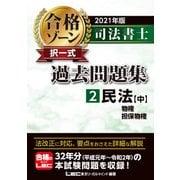 2021年版 司法書士 合格ゾーン 択一式過去問題集 2 民法(中)(東京リーガルマインド) [電子書籍]