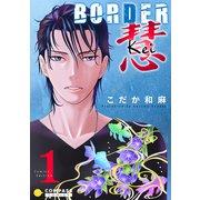 BORDER 慧-Kei-【コミックス版】(1)(コンパス) [電子書籍]