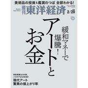 週刊東洋経済 2021年2/20号(東洋経済新報社) [電子書籍]
