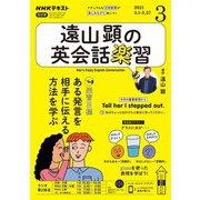 NHKラジオ 遠山顕の英会話楽習 2021年3月号(NHK出版) [電子書籍]