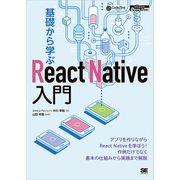 基礎から学ぶReact Native入門(翔泳社) [電子書籍]