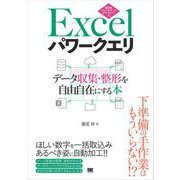 Excelパワークエリ データ収集・整形を自由自在にする本(翔泳社) [電子書籍]