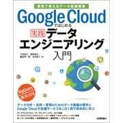 Google Cloudではじめる実践データエンジニアリング入門 (業務で使えるデータ基盤構築)(技術評論社) [電子書籍]