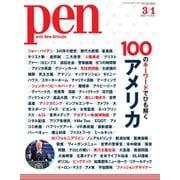 Pen(ペン) 2021/03/1号(CCCメディアハウス) [電子書籍]