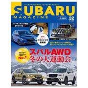 SUBARU MAGAZINE(スバルマガジン) Vol.32(交通タイムス社) [電子書籍]