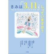 きみは「3.11」をしっていますか? ~東日本大震災から10年後の物語~(小学館) [電子書籍]