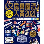 文房具屋さん大賞2021(扶桑社) [電子書籍]