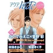 アクアhide Vol.19(オークラ出版) [電子書籍]