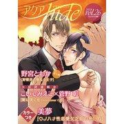 アクアhide Vol.26(オークラ出版) [電子書籍]