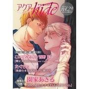 アクアhide Vol.29(オークラ出版) [電子書籍]