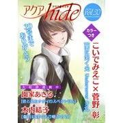 アクアhide Vol.30(オークラ出版) [電子書籍]