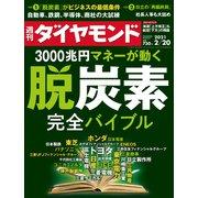 週刊ダイヤモンド 21年2月20日号(ダイヤモンド社) [電子書籍]