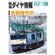 鉄道ダイヤ情報2021年3月号(交通新聞社) [電子書籍]