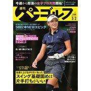週刊 パーゴルフ 2021/3/2日号(グローバルゴルフメディアグループ) [電子書籍]