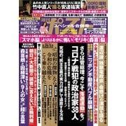 週刊ポスト 2021年2/26・3/5号(小学館) [電子書籍]
