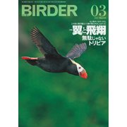 BIRDER(バーダー) 2021年3月号(文一総合出版) [電子書籍]