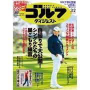 週刊ゴルフダイジェスト 2021/3/2号(ゴルフダイジェスト社) [電子書籍]