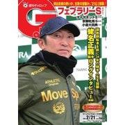 週刊Gallop(ギャロップ) 2021年2月21日号(サンケイスポーツ) [電子書籍]