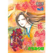 夢やしきへようこそ帝都編 Vol.3(夢幻燈コミックス) [電子書籍]