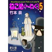 ねこめ(~わく) 5(夢幻燈コミックス) [電子書籍]