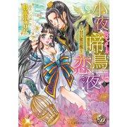小夜啼鳥恋夜~甘い蜜の檻~【epub用】(乙女ドルチェ・コミックス) [電子書籍]