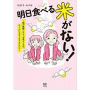 明日食べる米がない! ~親が離婚したら、お金どころか、なーんにもなくなりました!!~(KADOKAWA) [電子書籍]