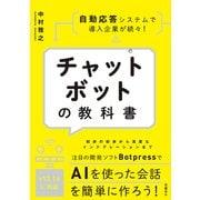 チャットボットの教科書(日経BP社) [電子書籍]