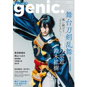 ザテレビジョンgenic. Vol.3(KADOKAWA) [電子書籍]