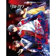 別冊カドカワScene 05(KADOKAWA) [電子書籍]