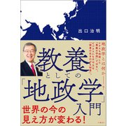 教養としての「地政学」入門(日経BP社) [電子書籍]