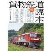 旅鉄BOOKS38貨物鉄道読本(天夢人) [電子書籍]