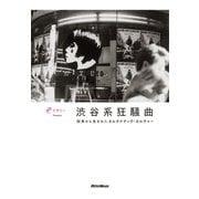 渋谷系狂騒曲 街角から生まれたオルタナティヴ・カルチャー(リットーミュージック) [電子書籍]