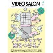 ビデオSALON 2021年4月号(玄光社) [電子書籍]