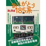 旅と鉄道 2021年増刊3月号 ありがとう185系(天夢人) [電子書籍]