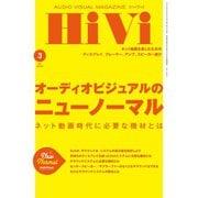 HiVi(ハイヴィ) 2021年3月号(ステレオサウンド) [電子書籍]